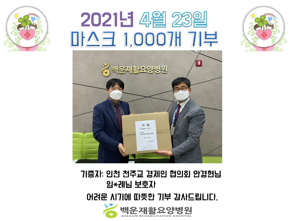 마스크 1000개 기부(21.04.23)