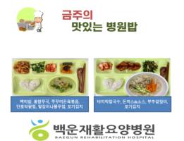 금주의-맛있는병원밥5.4.png