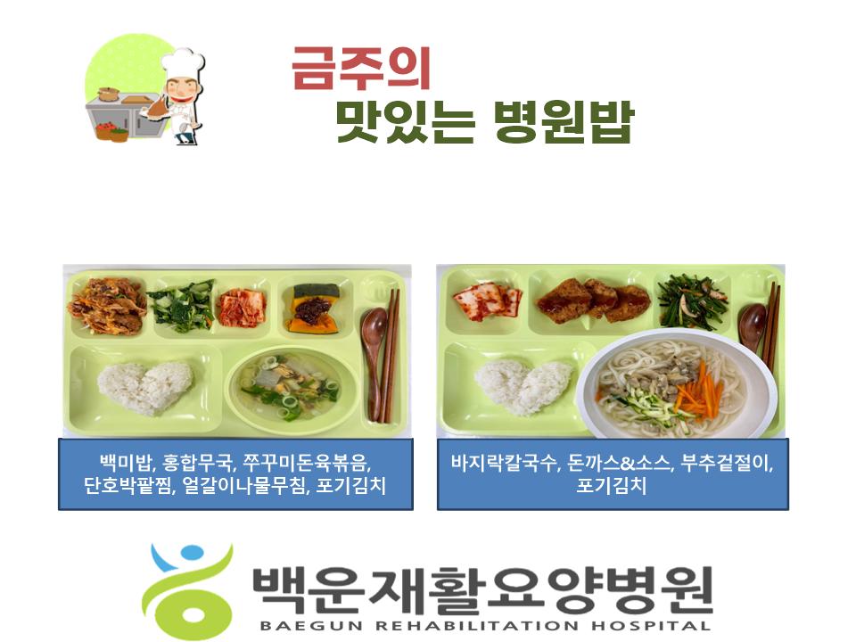 2021년 금주의 '맛있는 병원밥' (4월 마지막주)