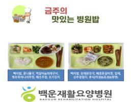 금주의-맛있는병원밥5.10.png