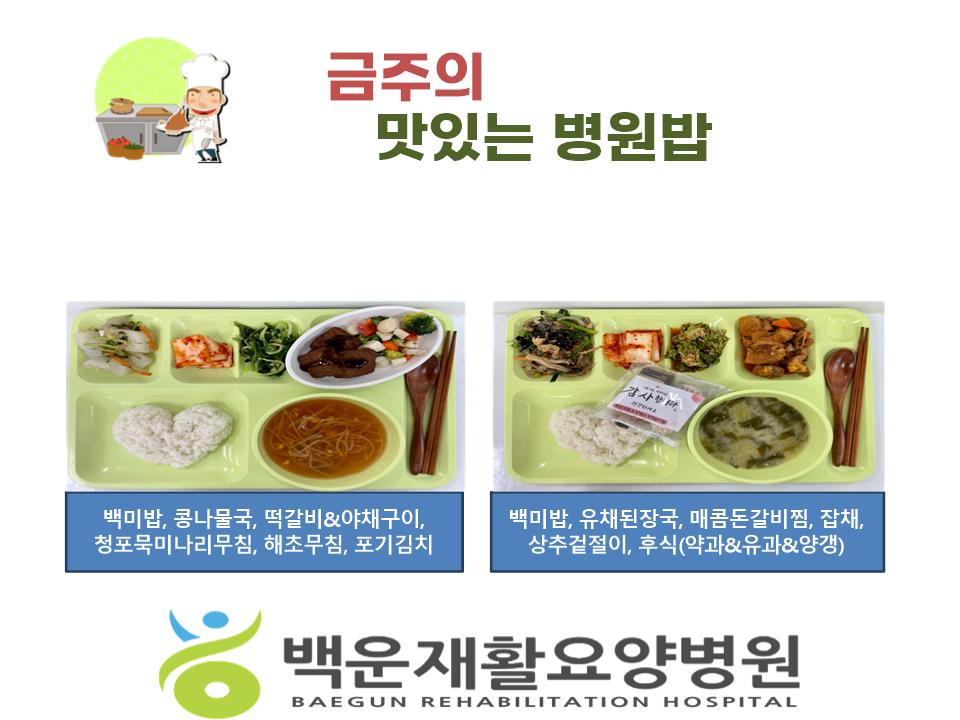 2021년 금주의 '맛있는 병원밥' (5월 둘째주)